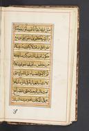 "<bdi class=""metadata-value"">Sharḥ Miʾah ʿāmil</bdi>"