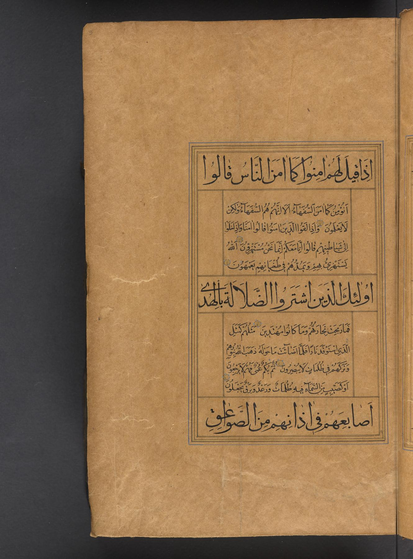 page from the Qur'an with all vocalizataions