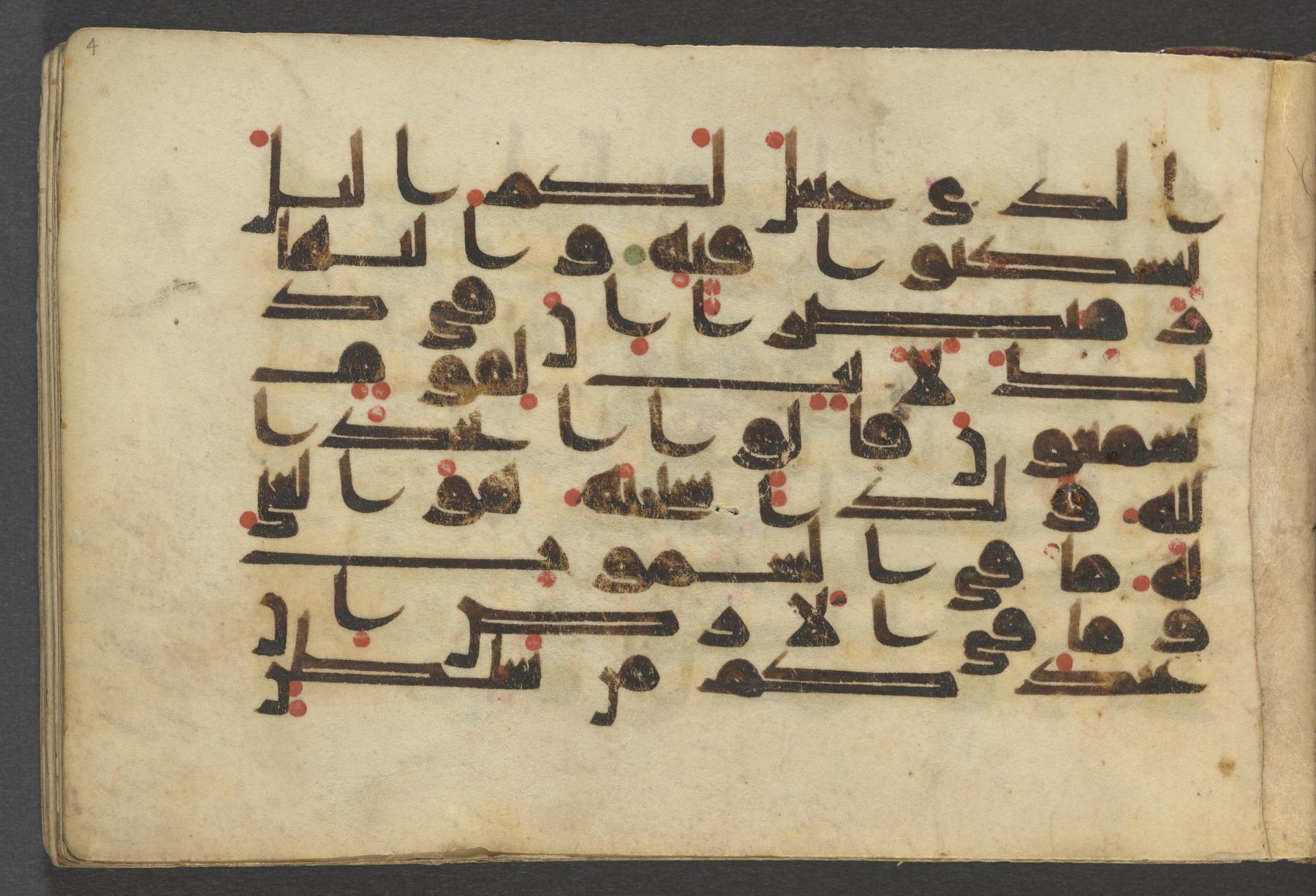 OPenn: MS Or 418 al-Qur'ān.